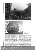 Знание-сила (№11, ноябрь / 2014)