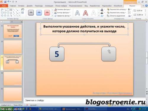 15 способов быстрого заработка  с помощью программы PowerPoint