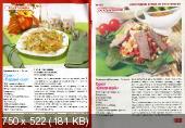 Золотая коллекция рецептов. Новогодние блюда из мультиварки (№124, ноябрь / 2014)
