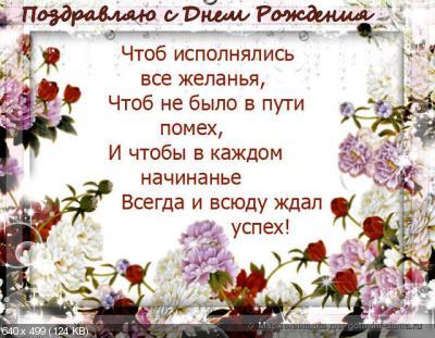 Саша! С Днем Рождения! - Страница 2 3311d4048f760d2e7bca89020e5576a6