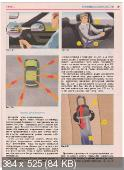 В. Яковлев - Учебник по вождению легкового автомобиля (2010)