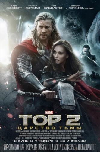 ��� 2: ������� ���� / Thor: The Dark World (2013) BDRip | AVO