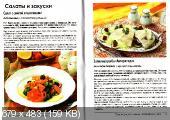 Лучшие рецепты наших читателей (№11, ноябрь / 2014)