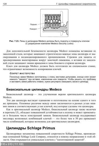 Филипс Б - Руководство слесаря по замкам 2-е издание