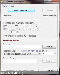 PWGen 2.5.2 Portable Rus