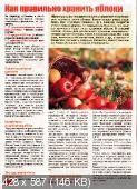 1001 совет и секрет. Спецвыпуск (№59, сентябрь / 2014)