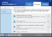 Uniblue SystemTweaker 2014 2.0.9.2