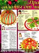 Всё для женщины. Спецвыпуск (№6, ноябрь-декабрь / 2014)