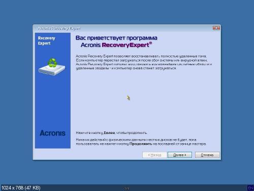 Acronis Boot CD v.2.0 by Sliderpost [Ru]