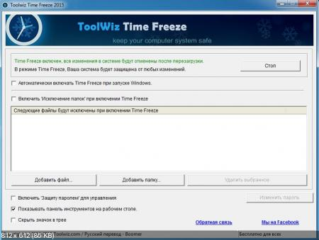 ToolWiz Time Freeze 2015 3.0.0.2000 (Русификатор)