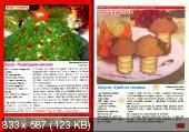 Золотая коллекция рецептов (№130, ноябрь / 2014)
