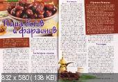 Кулинария. Коллекция (№11, ноябрь / 2014)