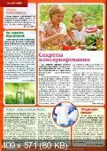 1000 секретов (№15 / 2014) Россия