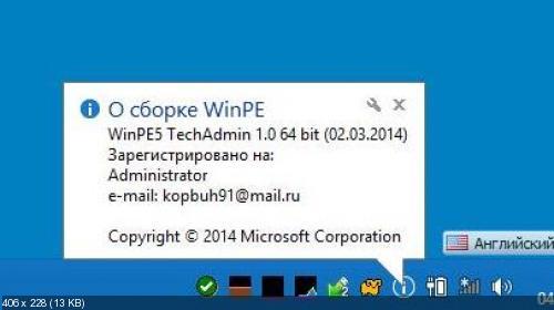 Загрузочный диск WinPE5  (x86/x64 UEFI) [12.2014, RUS]