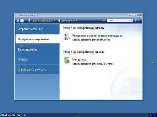 Acronis™ True Image 2015 18.0 Build 6525 BootCD