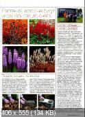 Садовник (№11, ноябрь / 2014)