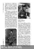 Знание-сила (№12, декабрь / 2014)