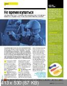 Men's Health (№12, декабрь / 2014) Украина