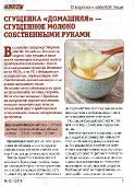 Газета Разносолы зимой согреют №12 (декабрь 2014)