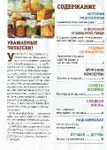 Разносолы зимой согреют №12 (декабрь 2014)