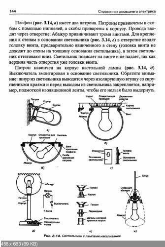 Справочник домашнего электрика 7-е издание (Сергей Корякин-Черняк) [2009, Энергоснабжение, PDF]