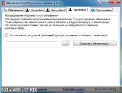 Alternative Flash Player Auto-Updater 1.1.0.6 + Русификатор + Portable