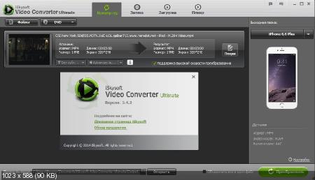 iSkysoft Video Converter Ultimate 5.4.2.0 (Русификатор)
