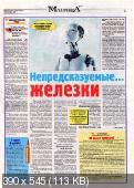 Приключения, тайны, чудеса (№20 / 2014)