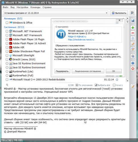 MInstAll v.13.12.2014 By Andreyonohov & Leha342 (RUS/2014)