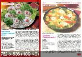 Золотая коллекция рецептов (№141, декабрь / 2014)
