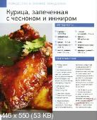 Ольга Гущина - Кухня праздников и постов (2014)