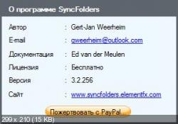 SyncFolders 3.2.256 Rus