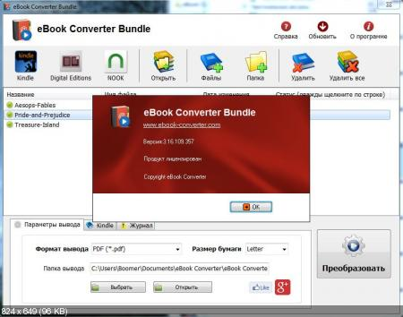 eBook Converter Bundle 3.16.109.357 (Русификатор)