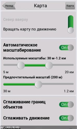 (Android) Navitel 9.4.0.75 Full & Normal & Large & XLarge & Small (2015) [Multi / Rus]