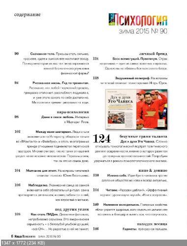 Журнал | Наша Психология №1 (90) (январь 2015) [PDF]