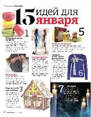 Cosmopolitan №01 Украина (Январь) (2015) PDF