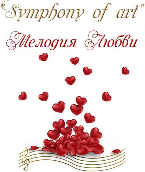 """Поздравляем победителей """"Symphony of art""""! 8c2d4cc8b06e44ce3ccbfa5d5c28c2b7"""