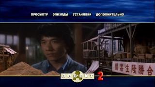 Проект А: Часть 2 / «A» gai wak 2 (1987) DVD9   DVO