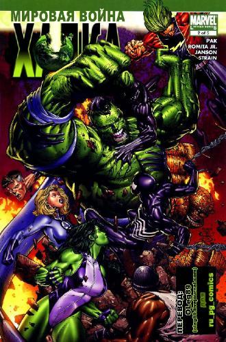 Marvel Официальная коллекция комиксов №30 - Планета Халка. Часть II