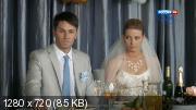 Пока живу, люблю [2 серии из 2] (2013) HDTVRip (720p)