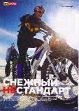 XXL №01-02 Украина (Январь-Февраль) (2015) PDF