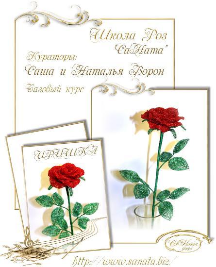 Школа Роз. Выпуск Базового курса 62614669a7e5cd26ea4d1b7d15973137