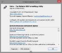 Rufus 2.0 (Build 639) Final Portable [Multi/Ru]