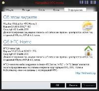 HTC Home Apis 3.1 Build 625 RePack by rockmetall666 [Rus]