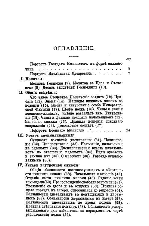 Учебник для рядовых пехоты перваго года службы (1916) DjVu