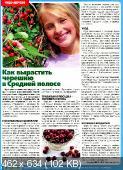 Дачный совет №5 (март /  2015) Россия