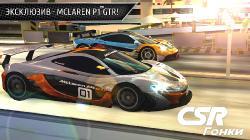CSR Racing v 2.6.0 *Mod* (2015/RUS/Android)