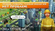 SimCity BuildIt (2015) Android