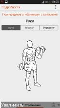 Fitness Point Pro 1.5.1 (Android) - ������������� ����