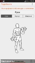 Fitness Point Pro 1.5.1 (Android) - тренировочный план